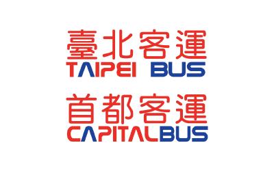 臺北汽車客運股份有限公司/首都客運股份有限公司